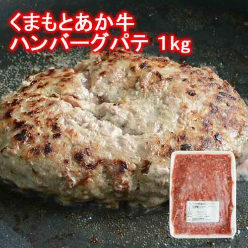 あか牛ハンバーグパテ