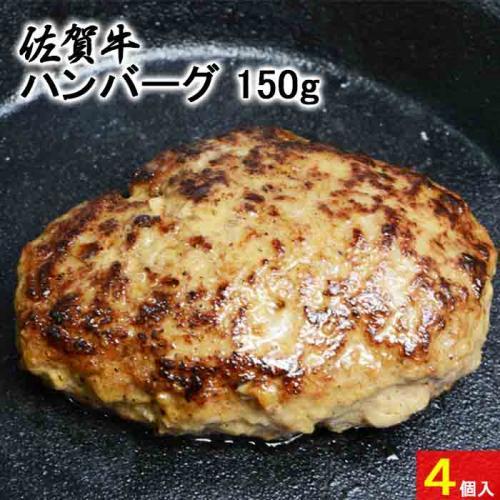 佐賀牛ハンバーグ